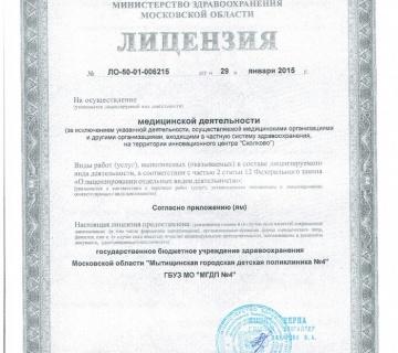 licenziya1