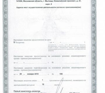 licenziya2