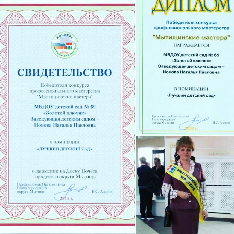Победитель конкурса профессионального мастерства с